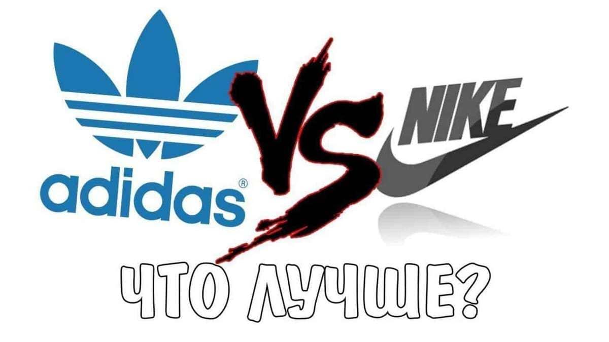 Противостояние Adidas и Nike