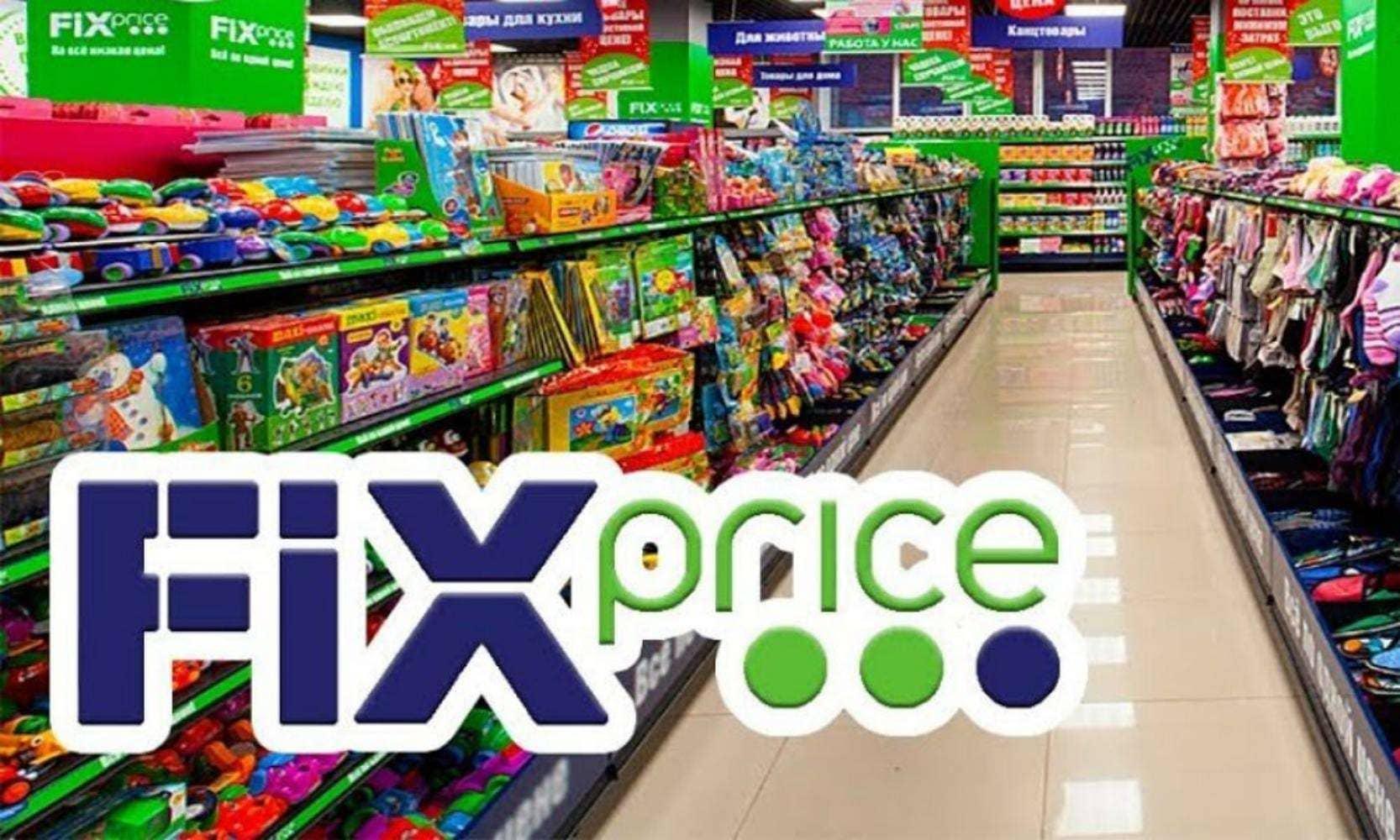 О предприятии Fix Price